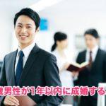 【プロが男性へアドバイス】婚活女性の心理を知り→結婚相手を引き寄せろ!