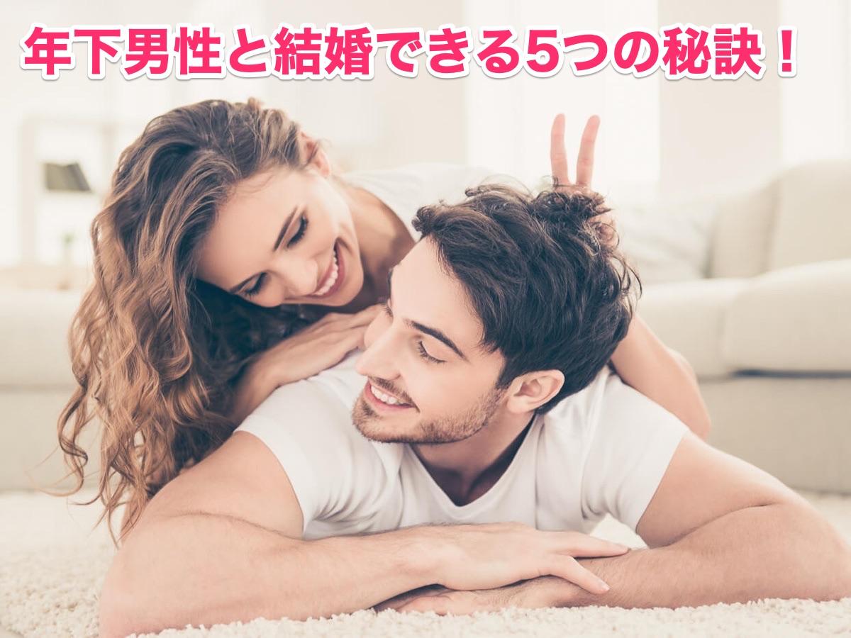 【女性向け】「年下男性と結婚したい!」女性が行うべき5つの秘訣・結婚相談所編