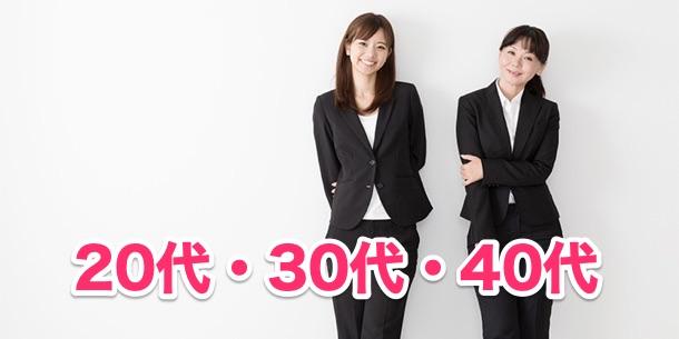 女性20代〜40代・年代別の結婚相談所選び