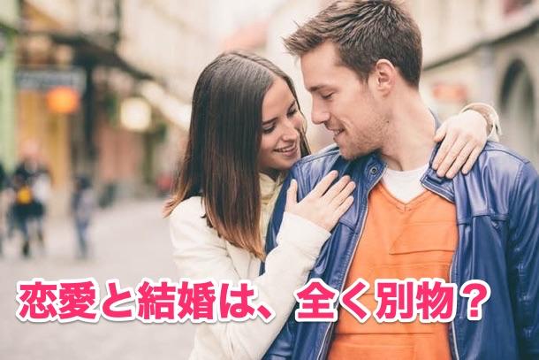 恋愛と結婚は、こんなに違う!