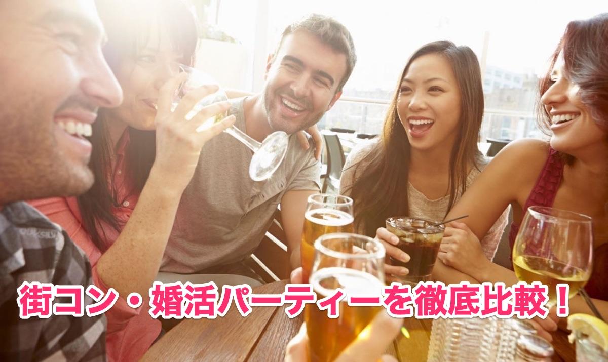 【大手13社】街コン・婚活パーティー徹底比較!開催数・成功率を数値化してランキング