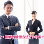 【男性向け】弁護士・医療従事者ハイクラス男性の婚活方法5つのポイント