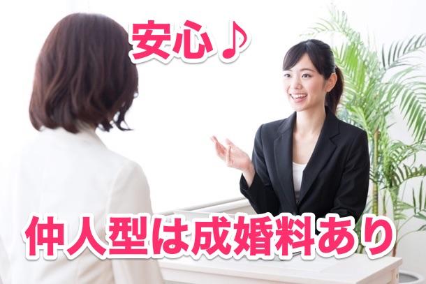 結婚相談所おすすめベスト3・仲人型(成婚料あり)