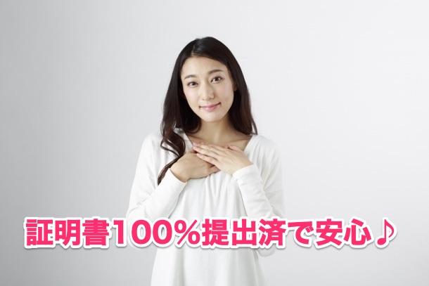 結婚相談所は公的証明書で安心度100%