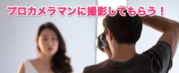 ④プロカメラマン・メイク付き撮影は必須!