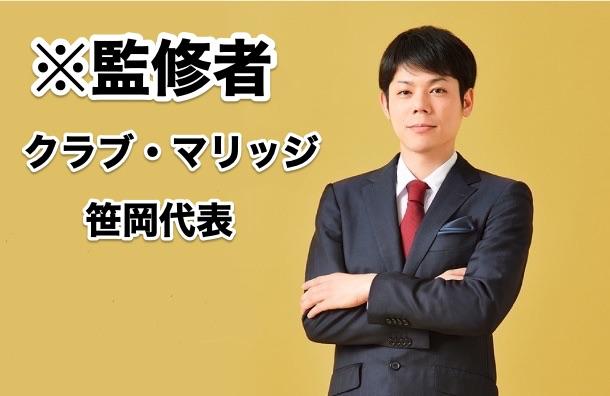 監修者:クラブ・マリッジ笹岡代表
