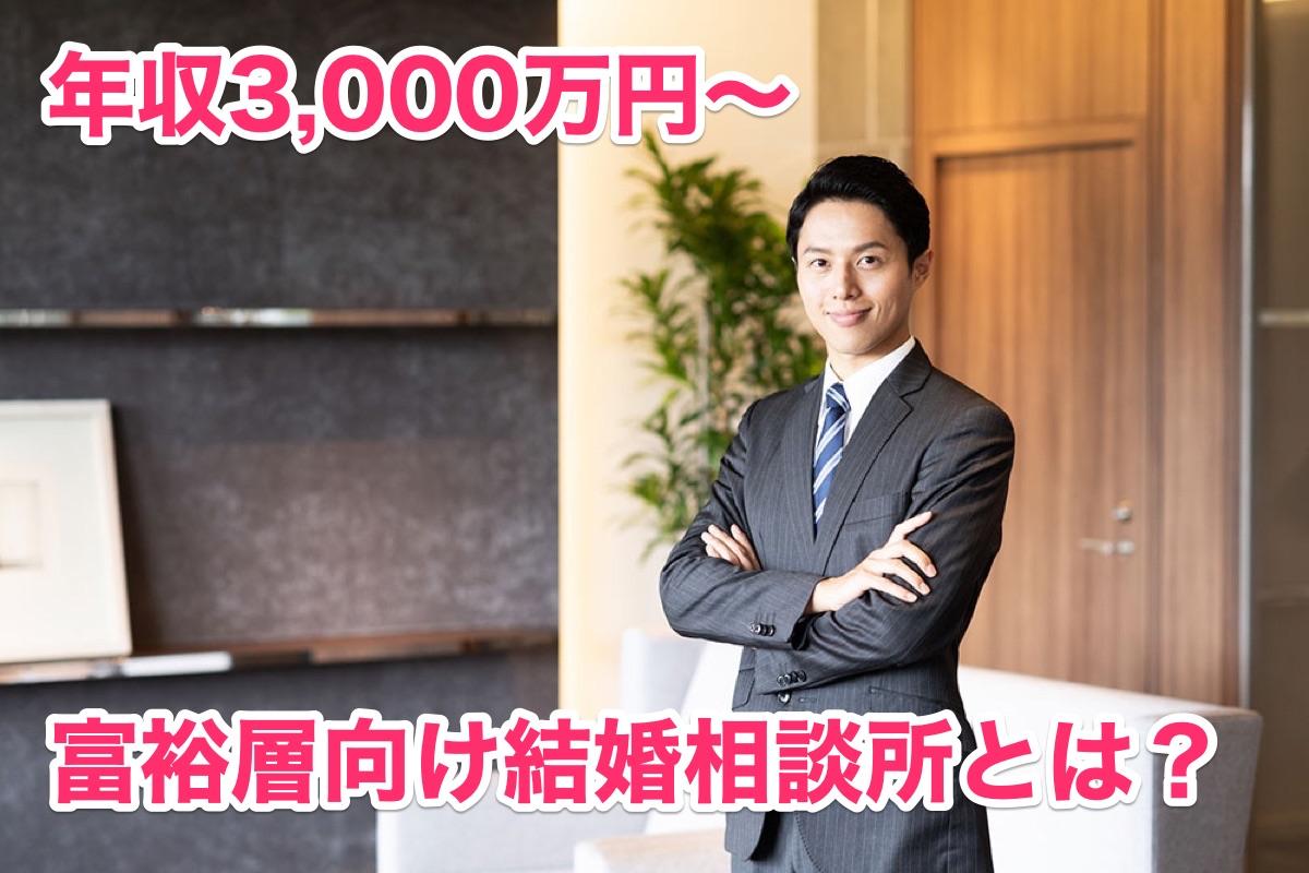 年収3000万円以上!富裕層向け結婚相談所は入会金55万円の衝撃!