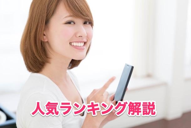 恋活・婚活マッチングアプリ 人気ランキング個別解説