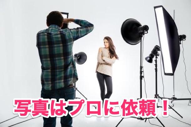 結婚相談所テクニック:モテ度3倍アップの写真撮影術