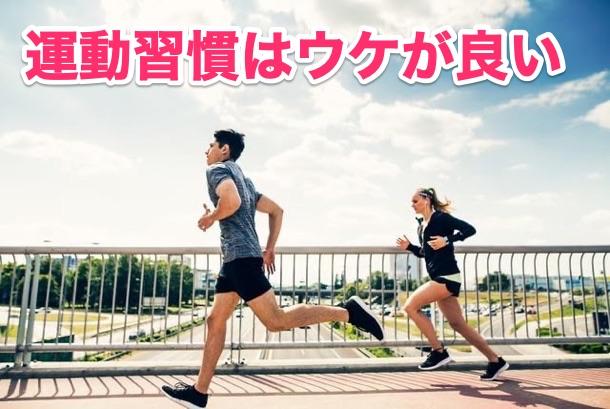 ③運動習慣で健康力をアピール