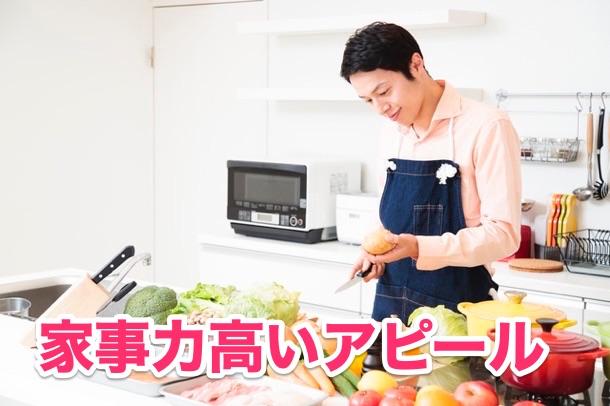 ②家庭力アップで掃除と料理アピール