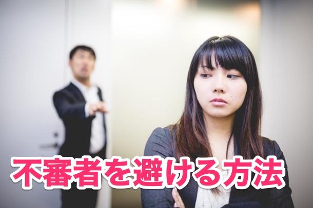 女性がアプリ内で迷惑・不審ユーザーを避ける方法