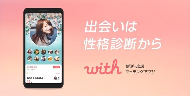 マッチングアプリ3位はwithアプリ