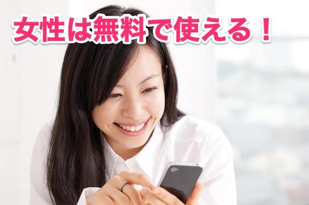 マッチングアプリは女性無料だから気軽に使える
