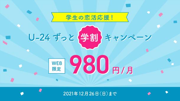 U-24学割キャンペーン980円