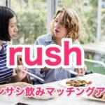 最先端!合コンマッチングアプリ「rush」恋活目的で気軽に飲み友づくり