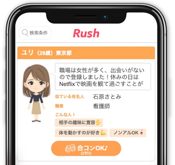 rushサービス3つの特徴