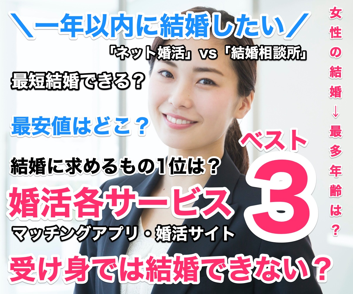婚活サービスを徹底比較!Best3→結婚相談所/婚活サイト/マッチングアプリ