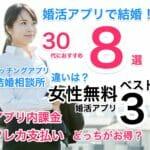 【婚活アプリ比較】30代におすすめ8選で真剣な出会い!