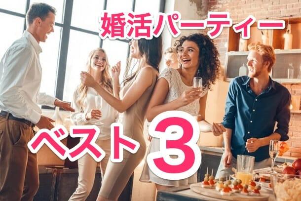 婚活パーティーおすすめベスト3