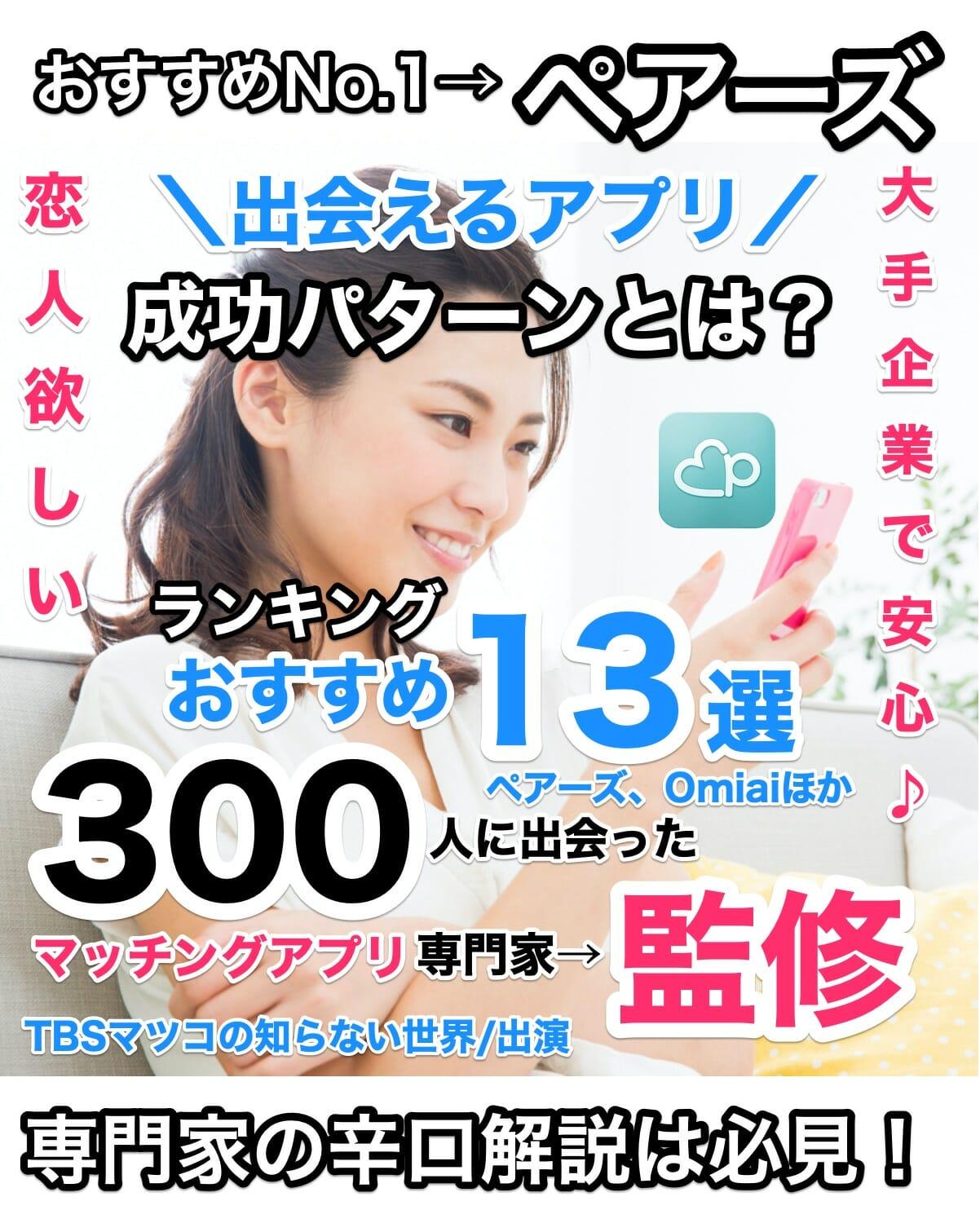【TV出演/専門家監修】人気マッチングアプリ比較13選・300人出会った成功パターンを解説