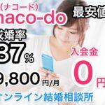 naco-do解説/月額7千円で高成婚率の秘密!オンライン結婚相談所の新鋭