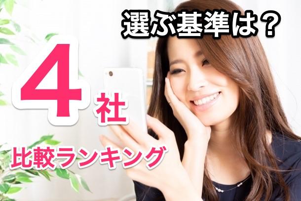 オンライン結婚相談所5社人気ランキング