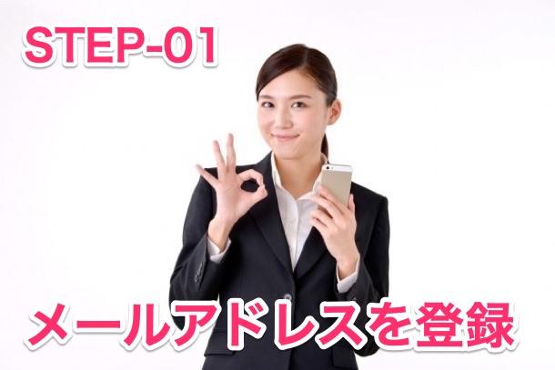 【STEP-1】メールアドレスを送信