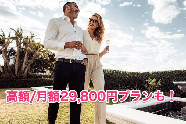 男性料金→高額プランはよい相手と出会える?