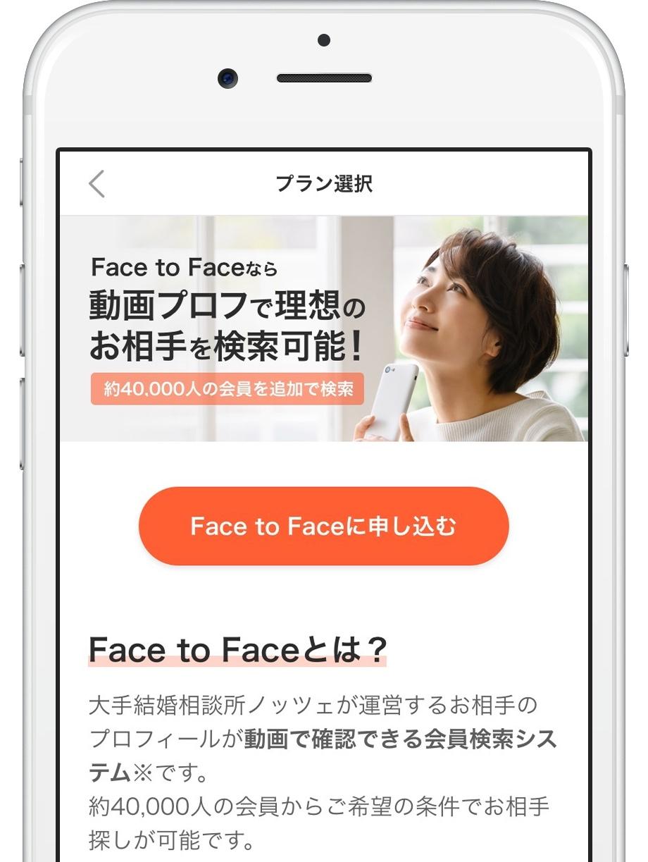 動画付きプロフィール「Face to face」利用率は?