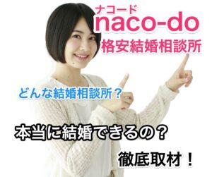 オンライン結婚相談所「naco-do」を徹底取材!ユーザー疑問に生回答!