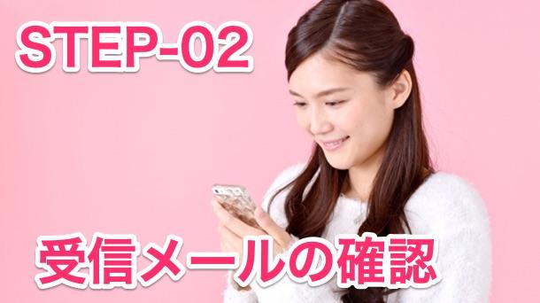 【STEP-2】受信メールの認証と登録