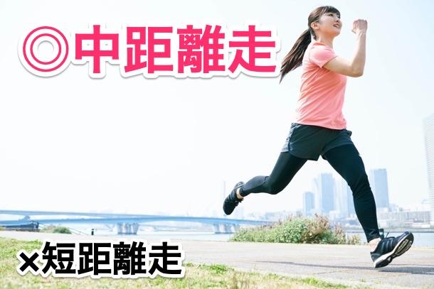 ②婚活は短距離走ではなく中距離走と覚悟する