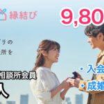 結婚相談所アプリ「スマ婚縁結び」取材!有効会員3万人が対象に