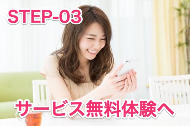 【STEP-3】無料サービスを体験