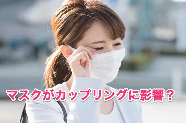 マスクがカップリングに与える影響とは