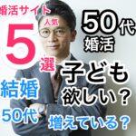 50代向け婚活サイト比較!おすすめ人気5選をランキング公開!
