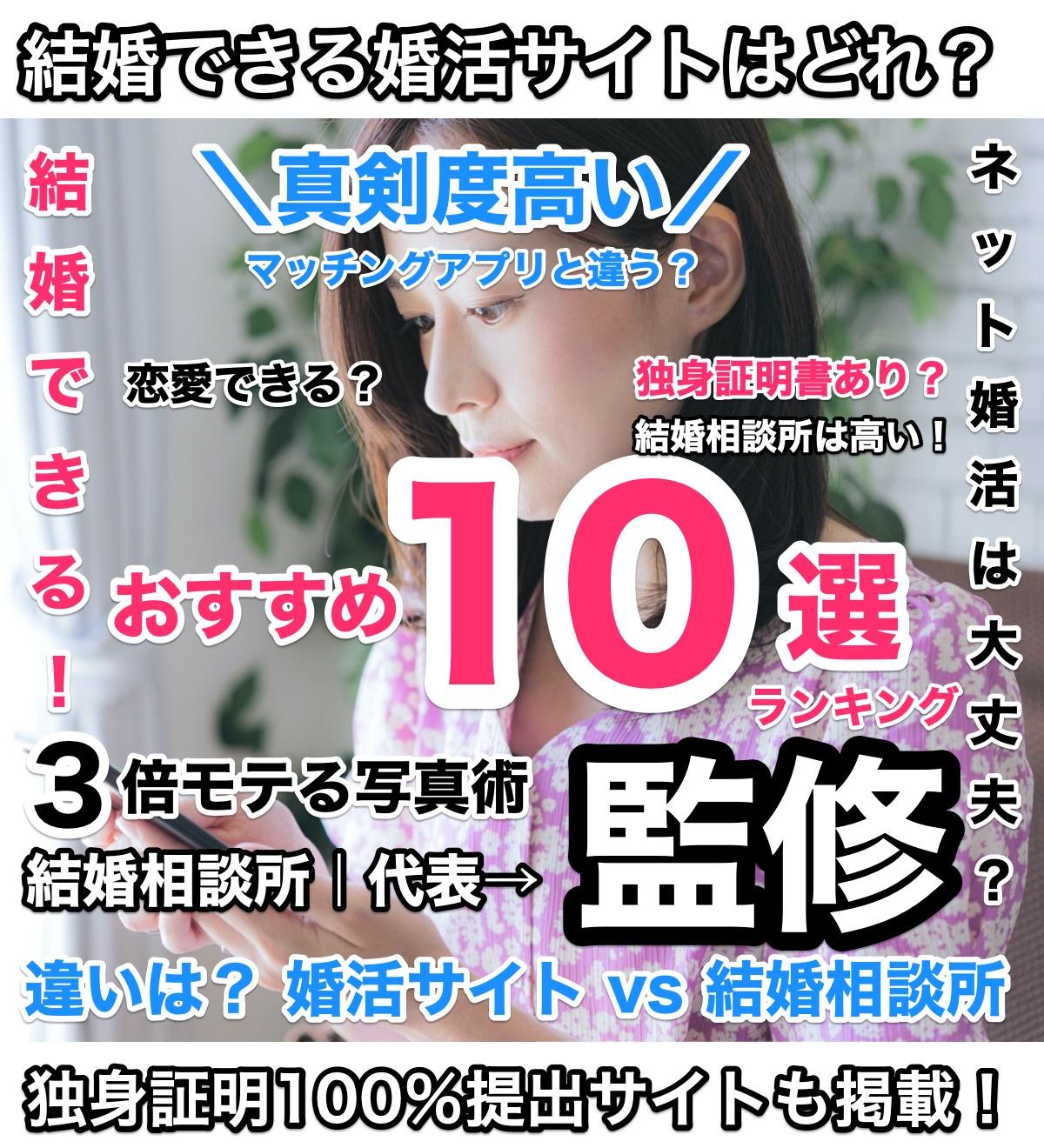 【プロ監修】人気婚活サイト/婚活アプリ比較おすすめ10選!結婚できる真剣なサイト徹底解説