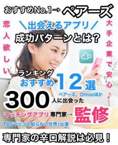 【TV出演/専門家監修】人気マッチングアプリ比較12選・300人出会った成功パターンを解説