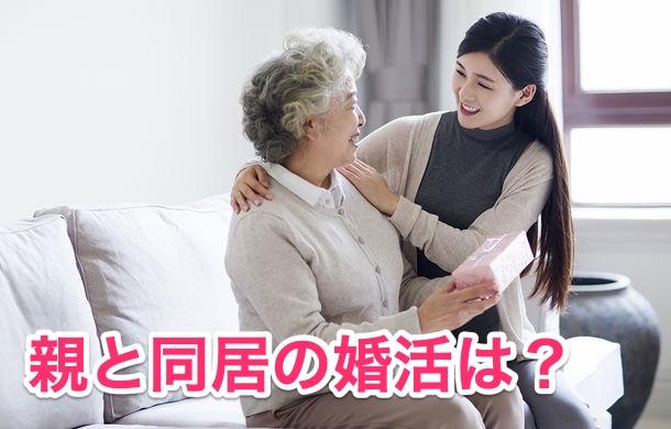「親と同居」の婚活は難しい