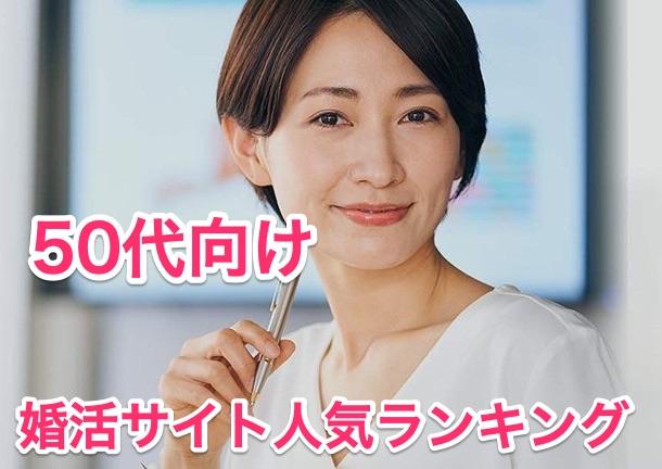 50代向け婚活サイト5選ランキング