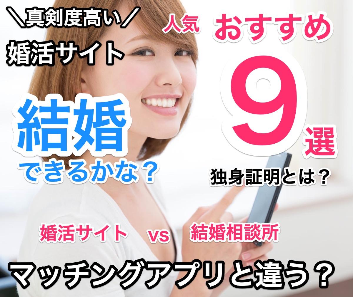 【プロ監修】人気婚活サイト/婚活アプリ比較おすすめ9選!結婚できる真剣なサイト徹底解説