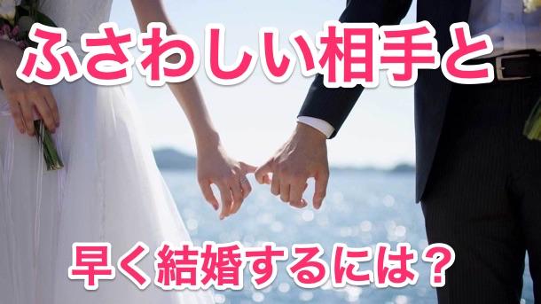 ふさわしい相手と早く結婚する方法