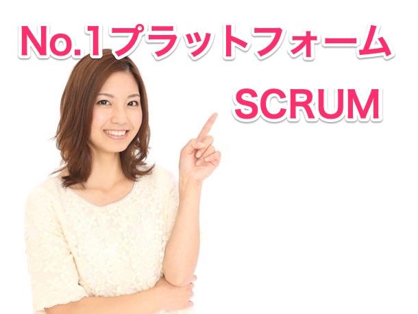 「SCRUM」の目的はNo.1プラットフォーム