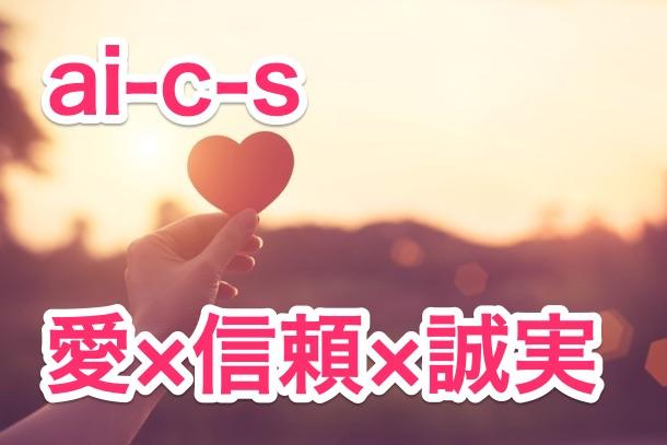 社名は「愛×信頼×誠実」の意味