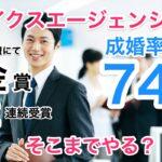 取材|埼玉の結婚相談所「アイクスエージェンシー」そこまでやる!プロ中のプロ!