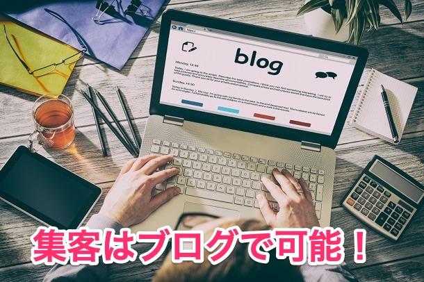 ブログ集客は多い