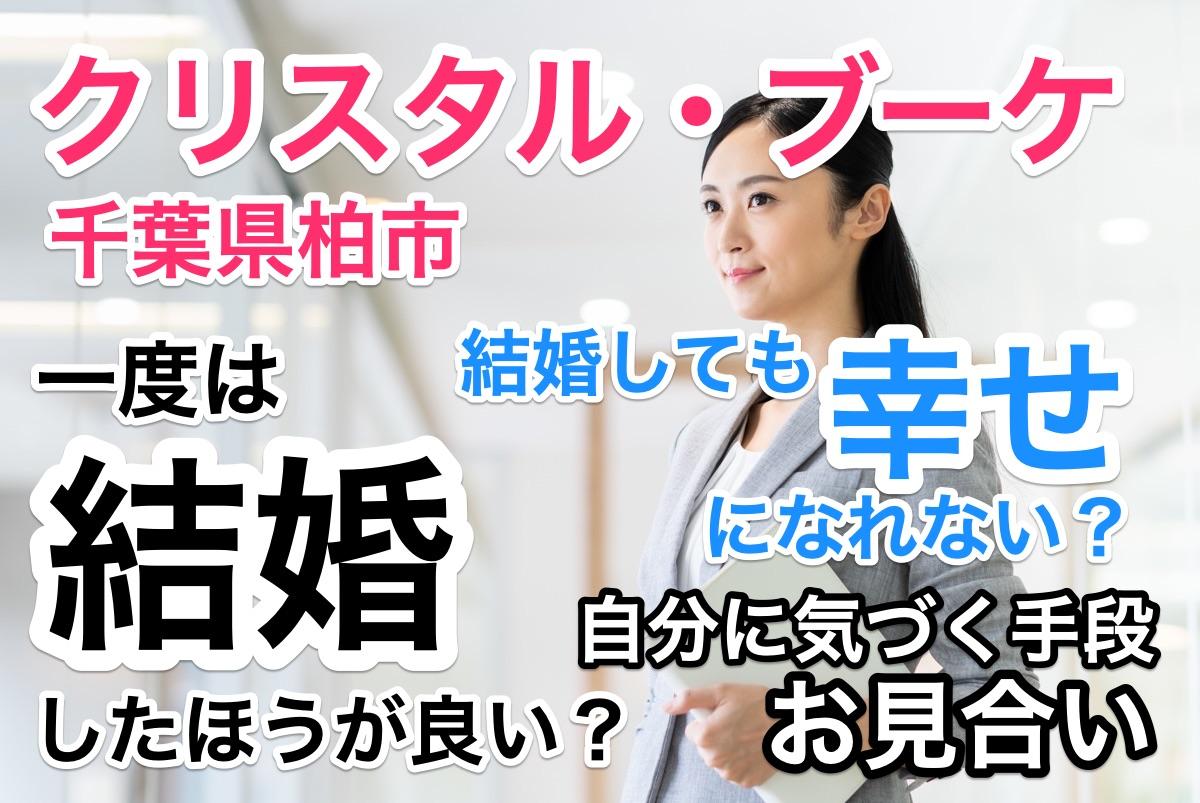 取材|千葉県柏「クリスタル・ブーケ」決して諦めない本気の寄り添い