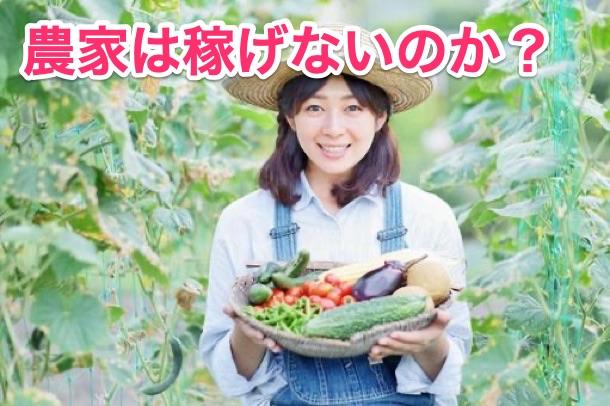 多くの女性が農家に抱くイメージ
