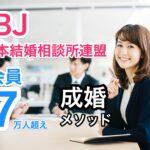 取材|IBJ日本結婚相談所連盟は日本一の会員数と成婚ノウハウが魅力